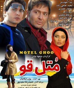 دانلود فیلم ایرانی و زیبای متل قو
