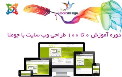 طراحی وب سایت با جوملا