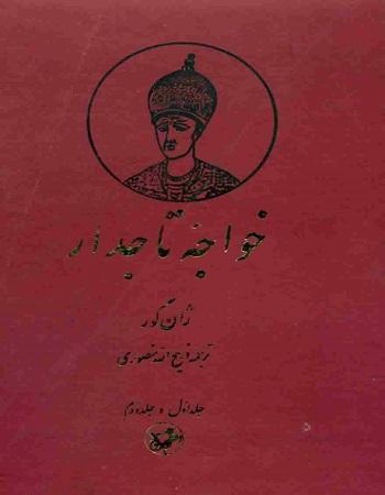 دانلود کتاب خواجه تا جدار pdf دوجلد