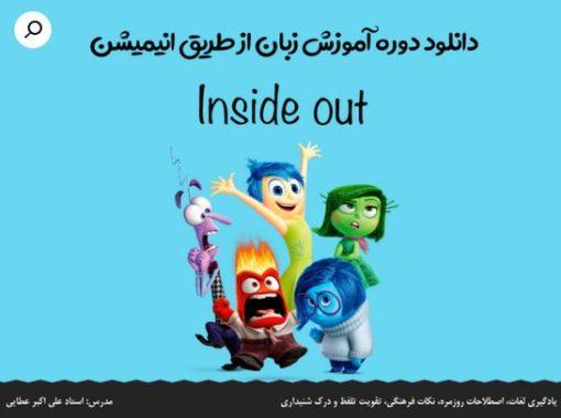 آموزش زبان انگلیسی از طریق انیمیشن Inside out