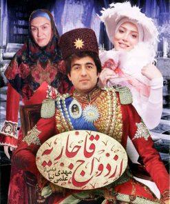 دانلود فیلم سینمایی ازدواج قاجاریه