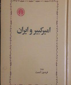 کتاب صوتی امیرکبیر و ایران