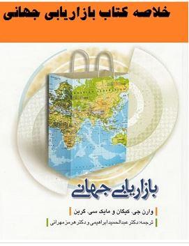 دانلود خلاصه کتاب بازاریابی جهانی کیگان pdf