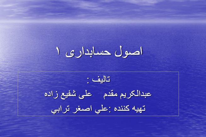 اصول حسابداری ۱ عبدالکریم مقدم علی شفیع زاده