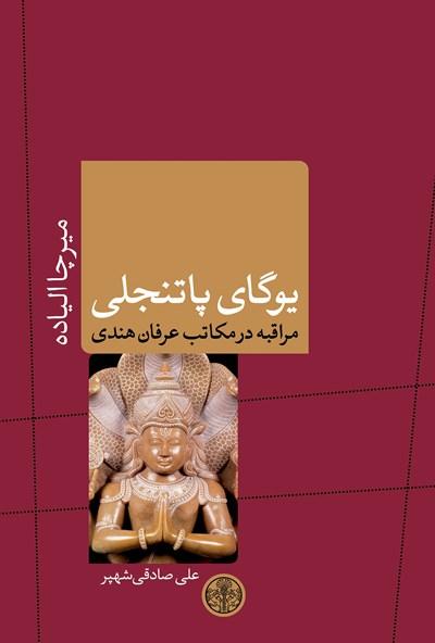 دانلود کتاب یوگای پاتنجلی pdf