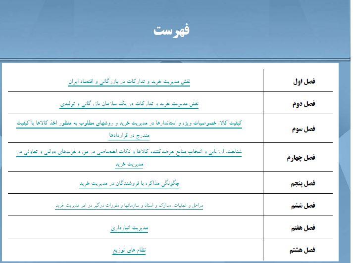 جزوه سیستم های خرید – انبارداری و توزیع علی اصغر انوار رستمی