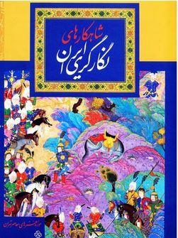 دانلود کتاب شاهکارهای نگارگری ایران