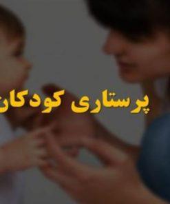 دانلود پاورپوینت پرستاری کودکان