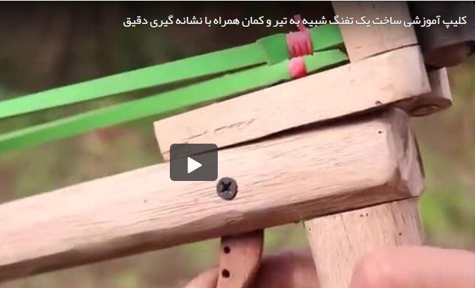 ساخت یک تفنگ شبیه به تیر و کمان
