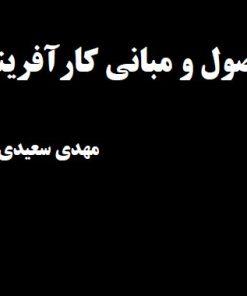 دانلود خلاصه کتاب کارآفرینی مهدی سعیدی کیا