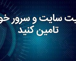 امنیت سرور (لینوکس)