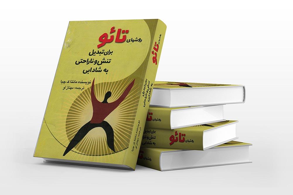 کتاب روشهای تائو برای تبدیل تنش و ناراحتی به شادابی
