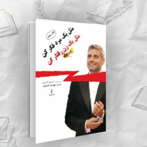 کتاب صوتی مثل یک مرد فکر کن