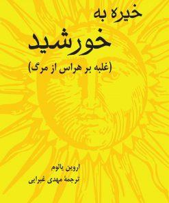 دانلود کتاب خیره به خورشید: غلبه بر هراس از مرگ