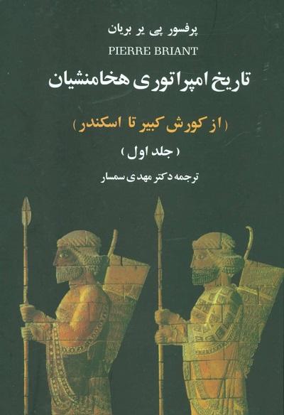 کتاب صوتی تاریخ امپراتوری هخامنشیان از کوروش تا اسکندر