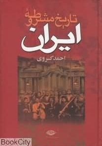 کتاب صوتی تاریخ مشروطه ایران