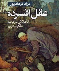 کتاب صوتی عقل افسرده