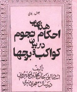 دانلود کتاب احکام نجوم در بیان کواکب و برج ها (ابوریحان بیرونی) pdf