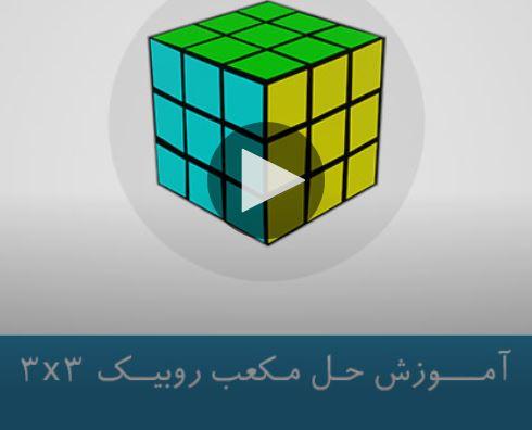 حل مکعب روبیک ۳ * ۳