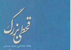 کتاب صوتی قحطی بزرگ اثر محمدقلی مجد