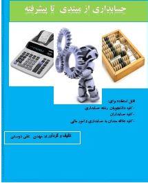 دانلود کتاب جامع حسابداری از مبتدی تا پیشرفته