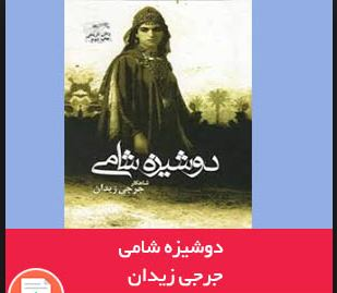کتاب صوتی دوشیزه شامی