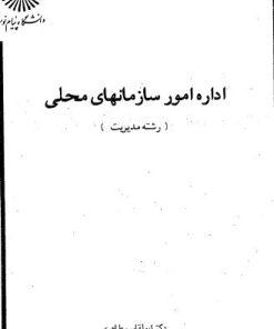 دانلود کتاب اداره امور سازمانهای محلی - ابوالقاسم طاهری -