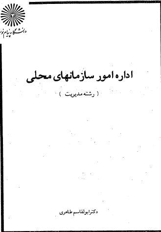 دانلود کتاب اداره امور سازمانهای محلی – ابوالقاسم طاهری –