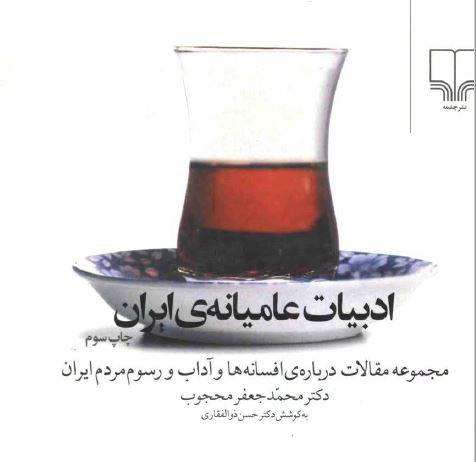 ادبیات عامیانه ایران