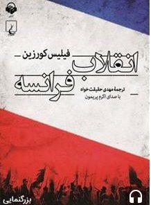 کتاب صوتی انقلاب فرانسه
