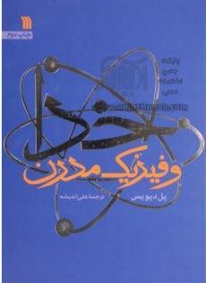 دانلود کتاب خدا و فیزیک مدرن pdf