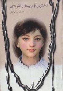 دانلود کتاب دختری با ریسمان نقره ای pdf