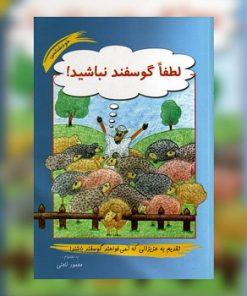 کتاب صوتی لطفا گوسفند نباشید