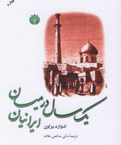 یکسال در میان ایرانیان
