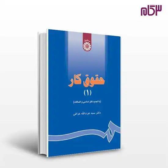 کتاب صوتی حقوق کار عراقی