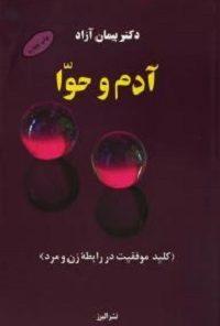 کتاب صوتی آدم و حوا کلید موفقیت در ارتباط زن و مرد