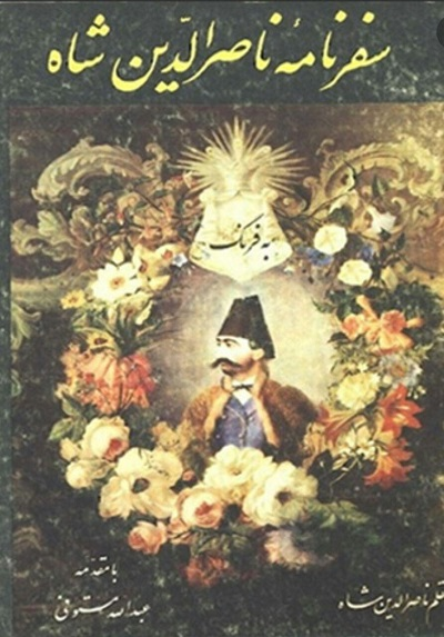 کتاب صوتی سفرنامه ناصرالدین شاه به فرنگ