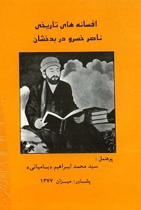 دانلودکتاب افسانه های تاریخی ناصرخسرو در بدخشان pdf