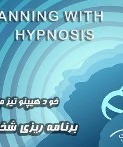 برنامه ریزی شخصی با خود هیپنوتیزم