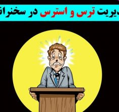ترس و اضطراب از سخنرانی