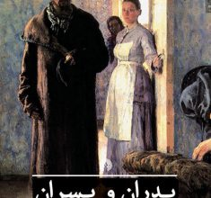 رمان صوتی پدران و پسران