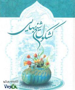کتاب صوتی کشکول شیخ بهایی