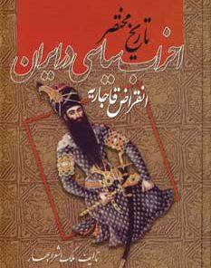تاریخ مختصر احزاب سیاسی ایران انقراض قاجاریه