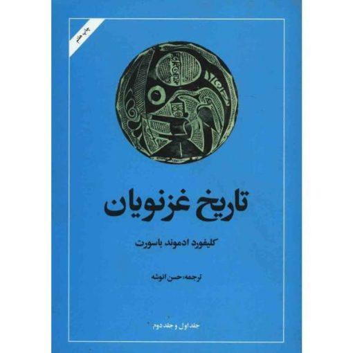 کتاب صوتی تاریخ غزنویان