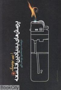 کتاب صوتی پرسش های بنیادین فلسفه،ای.سی.یوئینگ