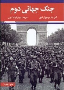 کتاب صوتی جنگ جهانی دوم