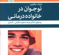 نوجوان در خانواده درمانی،ژوزف میکوچی pdf