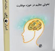 کتاب رازهای چگونگی استفاده از قدرت ضمیر ناخودآگاه