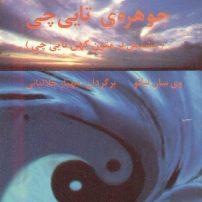کتاب جوهره تای چی pdf