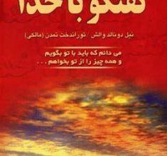 کتاب صوتی گفتگو با خدا